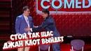 Жан Клод Ван Дамм НА Камеди Клаб 2018 Спецвыпуск Comedy Club 2018