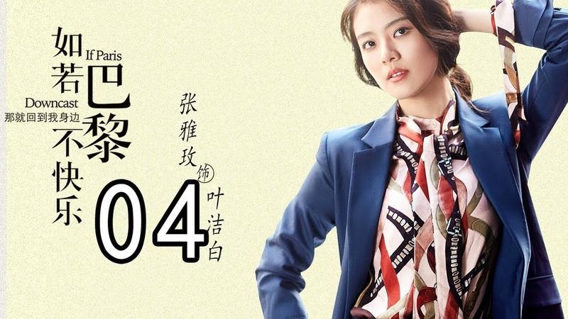 【English Sub】Если Париж не радует 04丨Paris Unhappy 04(主演:张翰,阚清子,林雨申,张雅玫)【未Ò