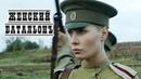 ЭТОТ ФИЛЬМ ЖДАЛИ ВСЕ Женский Батальон Все серии подряд Русские детективы драмы про войну