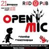 21 февраля. Open MIC. Stand-Up