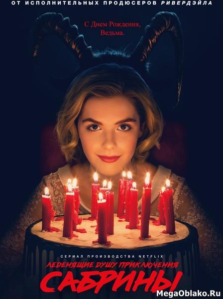 Леденящие душу приключения Сабрины / Chilling Adventures of Sabrina - Полный 1 сезон [2018, WEB-DLRip | WEB-DL 1080p] (LostFilm)