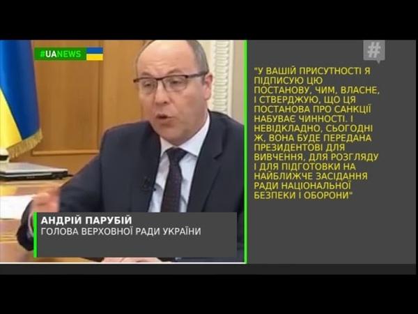 Парубий демонстративно утвердил санкции для 112 Украина и NewsOne 20 10 2018