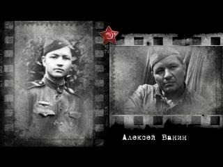 Советские актеры-участники ВОВ. 'Бери шинель...'.mp4