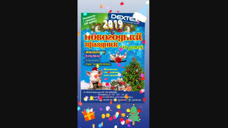 Новогодние корпоративы для школьников в боулинг-клубе ТРК Dexter