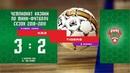 ФМФК 2018-2019. Кубок JOMA. КВЗ — TIGERS - 3-2