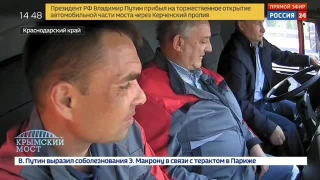 Путин на КамАЗе отправился в первую поездку но что-то пошло не так