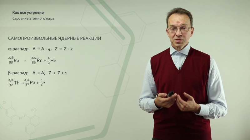 37. 2.2.1.2.1. Строение атомного ядра Школьная химия — простая и интересная