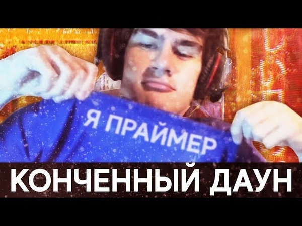 BORCH671GAMES x MIDIX - КОНЧЕННЫЙ ДАУН (feat. Bratishkinoff)