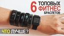 ТЕСТ 6 БРАСЛЕТОВ Mi band 3, Honor Band 4, Mi Band 2, Xiaomi BIP, Amazfit Cor, Honor Running