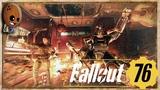 Fallout 76 - Прохождение #20