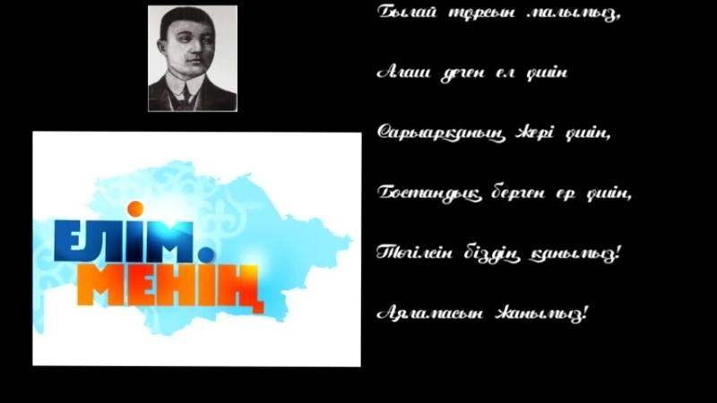 Алаш_ұраны,_қазақша_өлең._С.Торайғыров.m.mp4