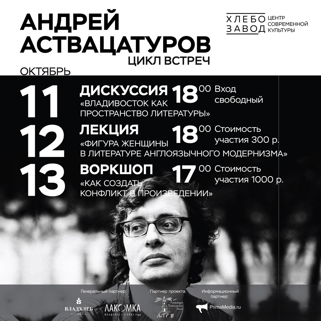 Афиша Владивосток Цикл встреч с Андреем Аствацатуровым