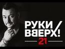 Руки Вверх в Барнауле 5.04.18