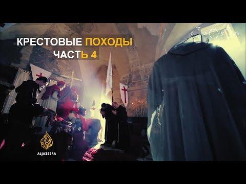 Крестовые походы | Часть 4 - ВОЗРОЖДЕНИЕ: Ответ мусульман на Крестовые походы | Арабский взгляд