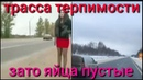Тотальная проституция процветает в Татарстане г Казань