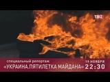 Украина. Пятилетка Майдана. Специальный репортаж. Анонс