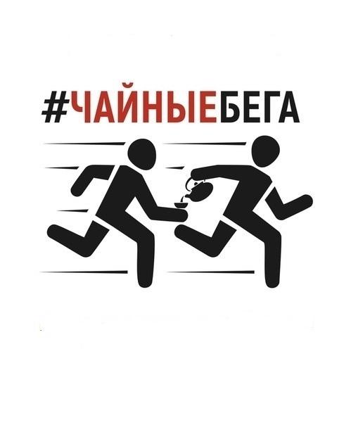 Афиша Чайные Бега Омск!