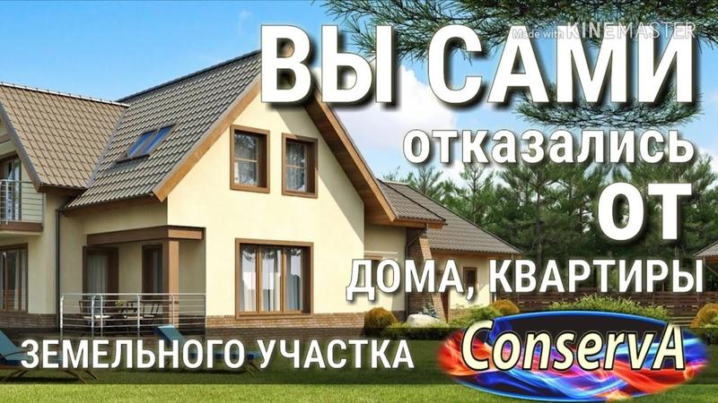Вы не являетесь собственником вашего жилья ConservA мывместе