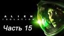 Прохождение Alien Isolation Часть 15 Возвращение в службу безопасности