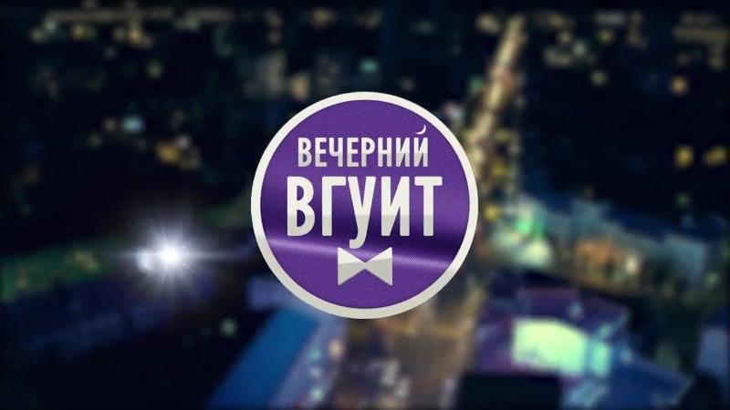 Вечерний ВГУИТ №3 ПРОМО