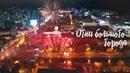 Фейерверк Огни большого города