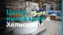 Технологический центр Metso в Хельсинки