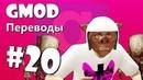 Garry's Mod Смешные моменты перевод 20 Зомби Убежище Правые ботинки Gmod