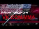 Кубок России по ММА 2018 (Сочи) - короткое промо.