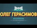 Cвадьба Анны и Кирилла Ведущий Герасимов Олег Тюмень