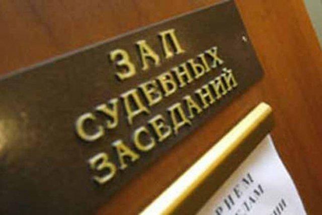 Судебный пристав осужден на 4 года за взятку в Зеленчукском районе