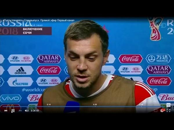 Дзюба расплакался во время флэш интервью Первого канала