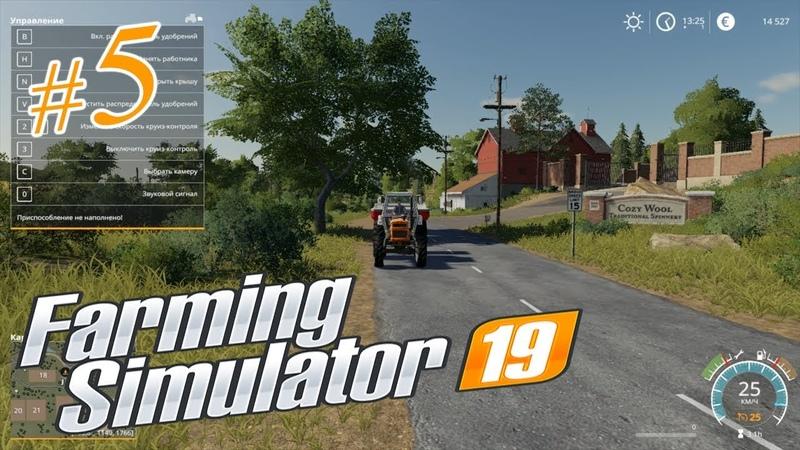 Farming Simulator 19 || 5 || Путаница с Известью