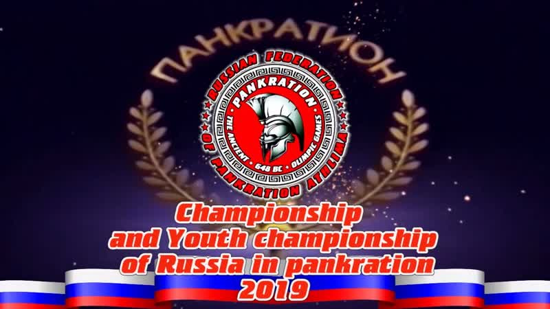 Announcement the championship of Russia in pankration 2019