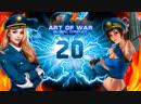 НАКОНЕЦ ТО 20 РАНГ БУДЕТ ВЗЯТ!!ART OF WAR 3 Global Conflict СТРИМ! STREAM!