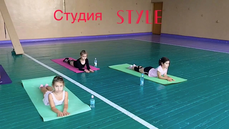 Разминка. Студия Style,хореограф Александра Аксёнове