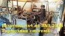 Вездеход 4х4 из ВАЗ 2108 Тормозная система Часть 10