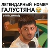 """Видео Юмор⤴ on Instagram """"Жми на сердечко и поедем дальше, как нормальные мужики😅 Еще молодой и голодный Миша Галустян,разве он не достоин вашего ..."""