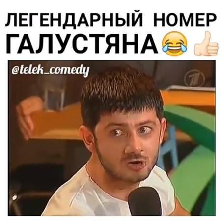 """Видео Юмор⤴ on Instagram: """"Жми на сердечко и поедем дальше, как нормальные мужики😅 Еще молодой и голодный Миша Галустян,разве он не достоин вашего ..."""