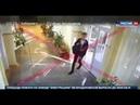Видео с камер колледжа в Керчи