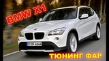 BMW X1 Тюнинг передних фар, переделка на Hella 3r