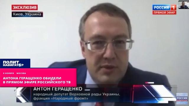 Антона Геращенко обидели в прямом эфире российского ТВ