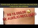 🔴VEJA ALGUNS ANJINHOS QUE RECEBE AUXÍLIO RECLUSÃO TEMOS QUE ACABAR