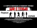 Бой с тенью 1 серия 2005 Сериал