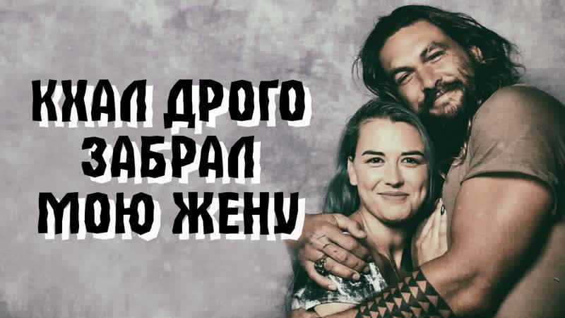 Кхал Дрого забрал мою жену