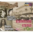 Аркадий Северный альбом Есенинские чтения. Том 3