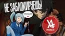 Почему блокируют аниме сайты? ★ Anilibria, Шикимори, Anidub, AniStar, AnimeVost.