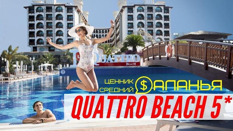 QUATTRO BEACH RESORT SPA 5*