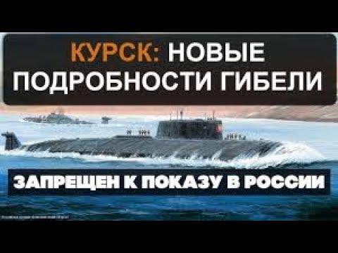 Как Погибла Подводная Лодка Курск Вся Правда О Расследовании Гибели Курска Кто Потопил Курск