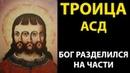 Троица АСД Бог разделился на части Стоп ГРЕХ