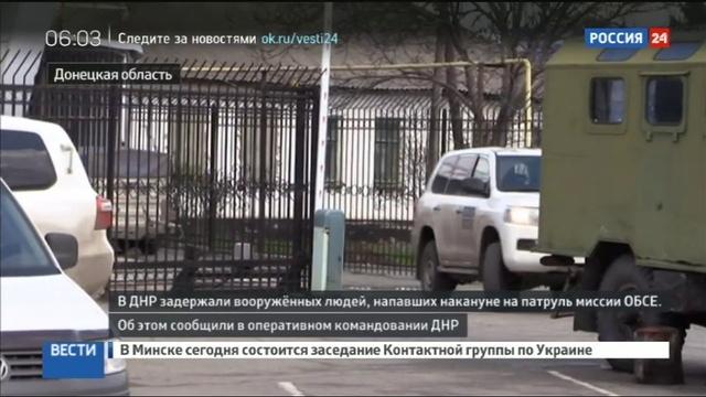 Новости на Россия 24 • В ДНР задержаны вооруженные люди, угрожавшие патрулю ОБСЕ